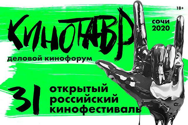 """""""Кинотавр-2020"""": полный список победителей"""